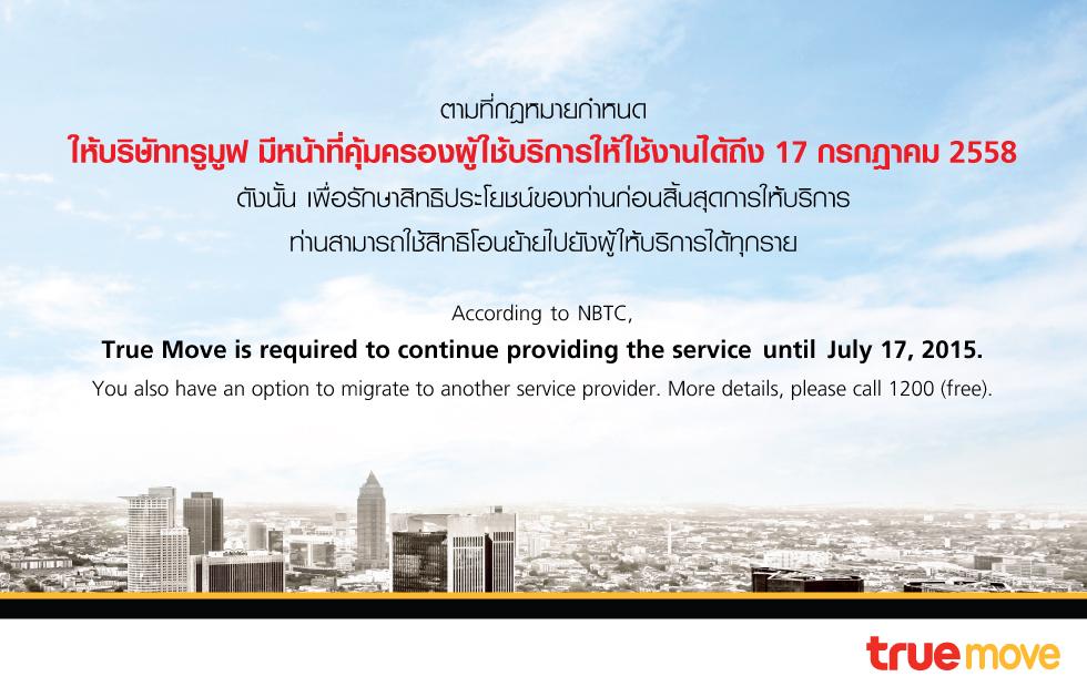 ตามคำสั่งคสช. ที่ 94 ลูกค้ายังคงสามารถใช้งานได้อย่างต่อเนื่องตามปกติ เป็นระยะเวลา 1 ปี นับจากวันที่มีคำสั่ง จนถึงประมาณวันที่ 16 กรกฎาคม 2558
