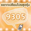 อยากเปลี่ยนโปรโทร 9305