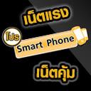 โปร สมาร์ทโฟน