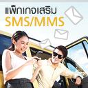 แพ็กเกจ SMS/MMS