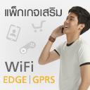 Wi-Fi / EDGE / GPRS
